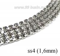Стразовая цепочка 1,6 мм (ss4) цвет светло-серый/серебристый Китай 0,5 метра 061788 - 99 бусин