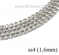Стразовая цепочка 1,6 мм (ss4) цвет бесцветный/серебристый Китай 0,5 метра 061789 - 99 бусин