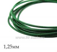 Канитель гладкая жесткая 1 мм, цвет темно-зеленый, пр-во Индия, упаковка 5 граммов (разные отрезки, общая длина около 1,25 метров) 061967 - 99 бусин