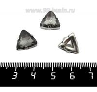 Стразы стеклянные пришивные в латунных цапах Треугольник 12*12*5 мм, цвет дымчатый, 1 штука 062033 - 99 бусин