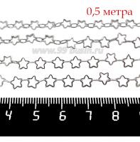 Цепочка Премиум Звездочки, звено звездочка - 5 мм, соединительные овальчики - 3,5*2,5 мм, запаянные звенья, родий, 0,5 метра 062173 - 99 бусин