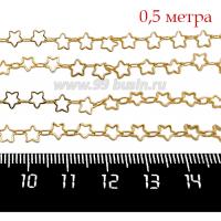 Цепочка Премиум Звездочки, звено звездочка - 5 мм, соединительные овальчики - 3,5*2,5 мм, запаянные звенья, желтая позолота, 0,5 метра 062174 - 99 бусин