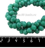 Бусина стеклянная на нитке мелкая грань 8*6 мм цвет нефритовый зеленый около 40 см/нить 062188 - 99 бусин