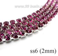 Стразовая цепочка 2 мм (ss6) цвет фуксия/серебристый Тайвань 0,5 метра 062258 - 99 бусин