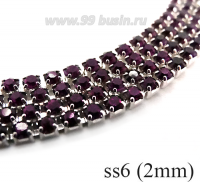 Стразовая цепочка 2 мм (ss6) цвет аметист/серебристый Тайвань 0,5 метра 062259 - 99 бусин