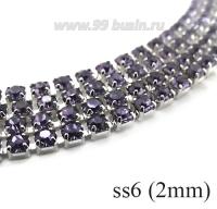 Стразовая цепочка 2 мм (ss6) цвет лаванда/серебристый Тайвань 0,5 метра 062260 - 99 бусин