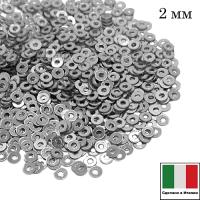 Пайетки Италия плоские 2 мм Argento metall. M1 (Серебро металлик) 2 грамма 062424 - 99 бусин
