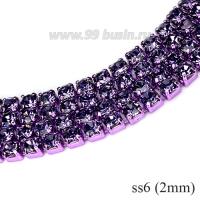 Стразовая цепочка 2 мм (ss6) цвет фиалковый (металл под цвет страз) Тайвань 0,5 метра 062636 - 99 бусин