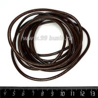 Шнурок натуральная кожа 3 мм, цвет тёмно-коричневый, 2,5 метра/упаковка 062675 - 99 бусин