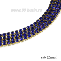 Стразовая цепочка 2 мм (ss6) цвет индиго/золотистый, Тайвань 0,5 метра 062691 - 99 бусин
