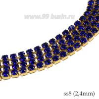 Стразовая цепочка 2,4 мм (ss8) цвет индиго/золотистый, Тайвань 0,5 метра 062692 - 99 бусин