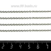 "Цепочка ""Овальное звено"" нержавеющая сталь (stainless steel) размер 3 мм*2,5 мм, толщина 0,4 мм 1 метр/упаковка 062784 - 99 бусин"