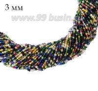 Бусины хрустальные граненые на нити 3 мм, восточный микс - синий, чёрный, голубой, прозрачный, желтый и др. цвета, около 36 см нить/123 бусины 062966 - 99 бусин