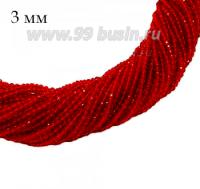 Бусины хрустальные граненые на нити 3 мм, цвет тёмно-красный, около 36 см нить/123 бусины 062972 - 99 бусин