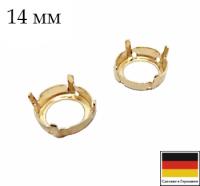 Оправа 14 мм Light Gold (plated) 4 отверстия 1 штука Германия 062992 - 99 бусин