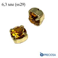 Шатоны (стразы) PRECIOSA MAXIMA пришивные хрустальные, размер ss-29 (6,3 мм), цвет Topaz/gold 1штука, Чехия 063080 - 99 бусин