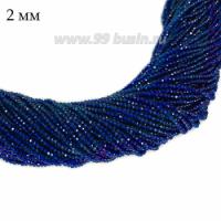 Бусины хрустальные граненые на нити 2 мм, цвет Тёмно-синий, около 35 см нить/165 бусин 063085 - 99 бусин