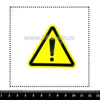 """Шаблон для броши Знак """"внимание опасность"""", фетр Корея Премиум, толщина 1,25 мм, размер 10*10 см 063222 - 99 бусин"""