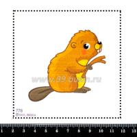 Шаблон для броши Бобёр 778, фетр Корея Премиум, толщина 1,25 мм, размер 10*10 см 063480 - 99 бусин
