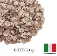 ОПТ Пайетки Италия лаковые ЧАША 4 мм цвет Tortora (Крем-карамель) 30 граммов 063730 - 99 бусин