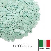ОПТ Пайетки Италия лаковые 3 мм цвет Tiffany (Тиффани) 30 граммов 063741 - 99 бусин