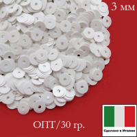 ОПТ Пайетки Италия лаковые 3 мм цвет Bianco (белый) 30 граммов 064011 - 99 бусин
