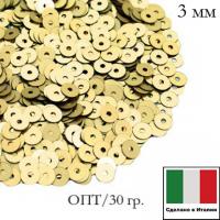 ОПТ Пайетки 3 мм Италия плоские цвет 216W Giallo Sole Satinato (матовое жёлтое золото) 30 граммов 064018 - 99 бусин