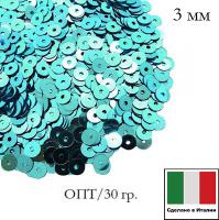 ОПТ Пайетки 3 мм Италия плоские цвет 6111 Azurro Metallizzati 30 граммов 064021 - 99 бусин