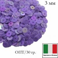 ОПТ Пайетки Италия ORIENTAL 3 мм плоские цвет Viola 07 (светло-фиолетовый ориентал) 30 граммов 064023 - 99 бусин