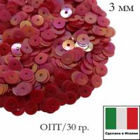 ОПТ Пайетки Италия ORIENTAL 3 мм плоские цвет Rosso 05 (красный ориентал) 30 граммов 064026 - 99 бусин