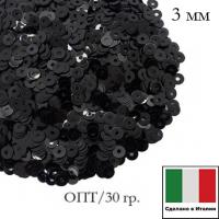 ОПТ Пайетки Италия LUSTRE 3 мм Nero (чёрный) 30 граммов 064033 - 99 бусин