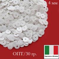 ОПТ Пайетки Италия лаковые 4 мм цвет Bianco (белый) 30 граммрв 064034 - 99 бусин