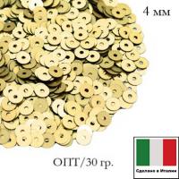ОПТ Пайетки 4 мм Италия плоские цвет 216W Giallo Sole Satinato (матовое жёлтое золото) 30 граммов 064039 - 99 бусин