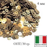 ОПТ 30ГР Пайетки 4 мм Италия плоские цвет 2071 Oro antico Metallizzato (античное золото металлик) 30 граммов 064042 - 99 бусин