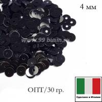 ОПТ Пайетки Италия LUSTRE 4 мм Nero (чёрный) 30 граммов 064043 - 99 бусин