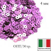 ОПТ Пайетки 4 мм Италия плоские цвет 5031 Lilla Metallizzati ( Лиловый металлик) 30 граммов 064048 - 99 бусин