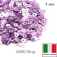 ОПТ Пайетки 4 мм Италия плоские цвет 506W Lilla Satinato (Лиловый сатин) 30 граммов 064049 - 99 бусин