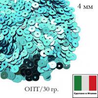 ОПТ Пайетки 4 мм Италия плоские цвет 6111 Azurro Metallizzati 30 граммов 064051 - 99 бусин