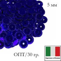 ОПТ Пайетки 5 мм Италия рифлёные плоские цвет 5561 Viola Scuro Metallizzato (Темный сине-фиолетовый металлик) 30 граммов 064059 - 99 бусин