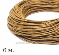 Шнур вощёный 1 мм охра, 6 метров/упаковка 064184 - 99 бусин