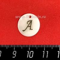 Перламутр Подвеска-медальон буква А, диаметр 15 мм, 1 штука 064211 - 99 бусин
