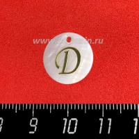 Перламутр Подвеска-медальон буква D, диаметр 15 мм, 1 штука 064214 - 99 бусин