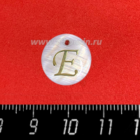 Перламутр Подвеска-медальон буква E, диаметр 15 мм, 1 штука 064215 - 99 бусин