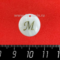 Перламутр Подвеска-медальон буква M, диаметр 15 мм, 1 штука 064218 - 99 бусин