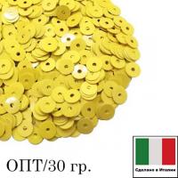 ОПТ! Пайетки Италия лаковые 4 мм цвет Giallo (жёлтый лимон) 30 грамм 064291 - 99 бусин