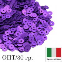 ОПТ! Пайетки 3 мм Италия плоские цвет 556W Viola Satinato (Фиолетовый сатин) 30 граммов 064299 - 99 бусин