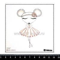 Шаблон для броши Мышка балерина 1137, фетр Корея Премиум, толщина 1,25 мм, размер 10*10 см 064506 - 99 бусин