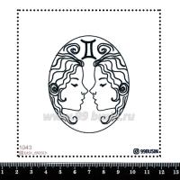 Шаблон для броши Близнецы 1043 фетр Корея Премиум, толщина 1,25 мм, размер 10*10 см 064549 - 99 бусин