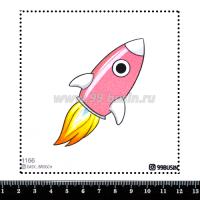 Шаблон для броши Ракета 1166 фетр Корея Премиум, толщина 1,25 мм, размер 10*10 см 064600 - 99 бусин