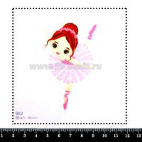 Шаблон для броши Балерина 662 фетр Корея Премиум, толщина 1,25 мм, размер 10*10 см 064654 - 99 бусин